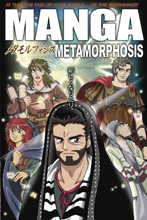Manga Metamorphosis (Paperback)