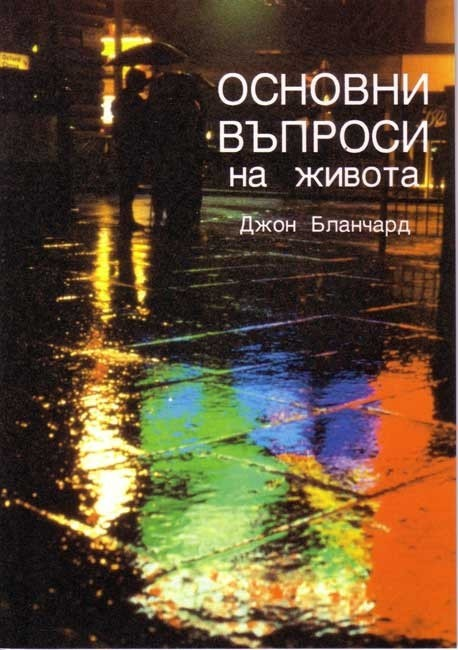 Ultimate Questions - Bulgarian (Paperback)