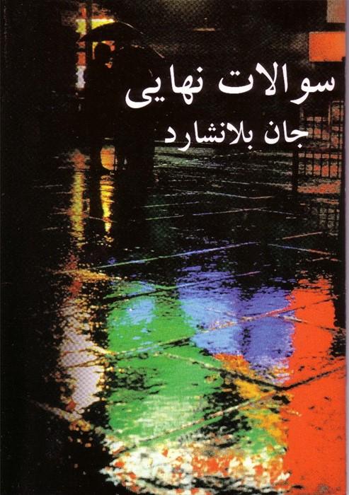Ultimate Questions - Farsi (Paperback)