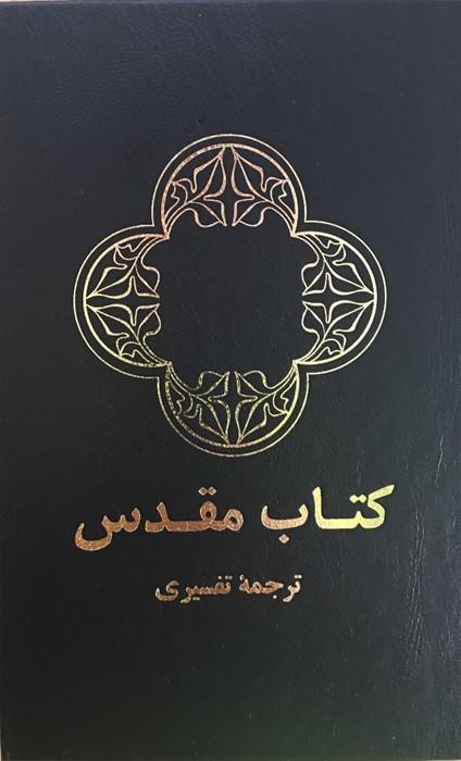 Farsi Bible HB (Hard Cover)