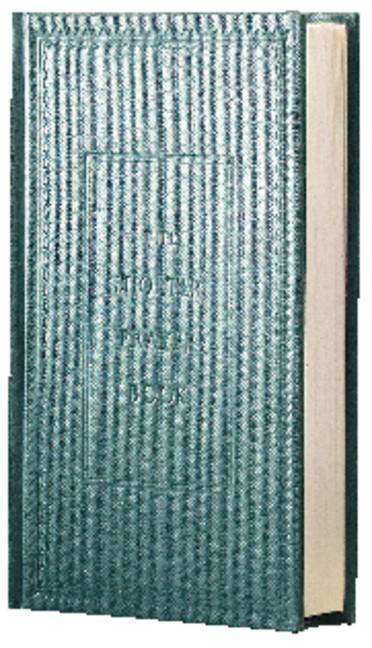 Book of Common Prayer (BCP) Shorter Prayer Book Green (Hard Cover)