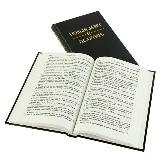 Russian Bible, Medium, H/B Black