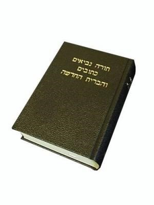 Hebrew Bible (Hard Cover)
