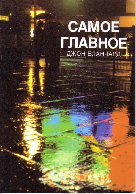 Ultimate Questions ~ Russian (Paperback)