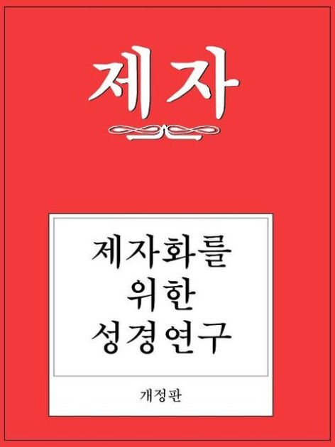 Disciple I Revised Korean Study Manual (Paperback)