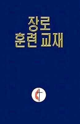 Korean Lay Training Manual Elder (Paperback)