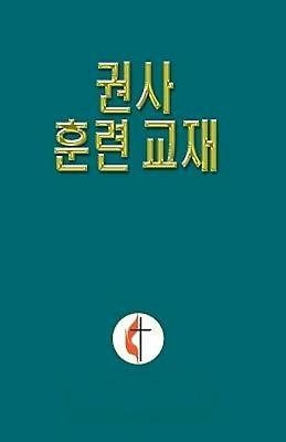 Korean Lay Training Manual Exhorter (Paperback)
