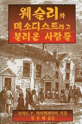 Wesley And The People Called Methodists (Korean) (Paperback)