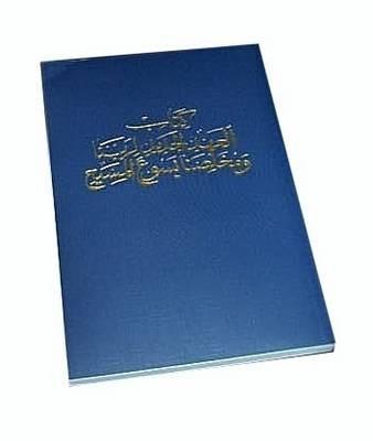 Arabic New Testament (Van Dyck) (Paperback)