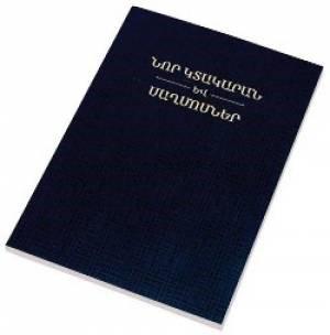 Armenian New Testament & Psalms (Paperback)