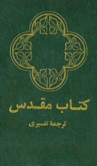 Farsi Paperback Bible (Paperback)