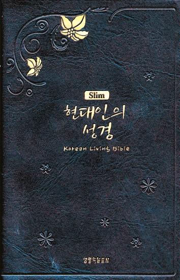 Korean Living Bible