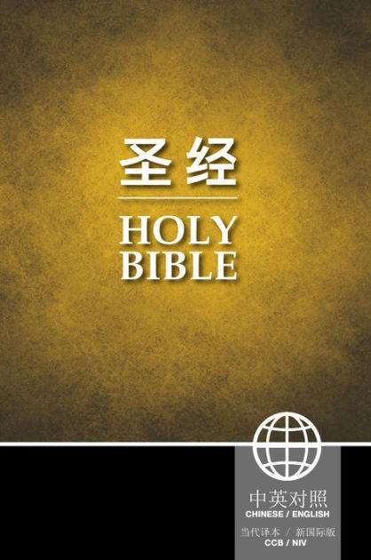 CCB/NIV Chinese/English Bilingual Bible (Paperback)