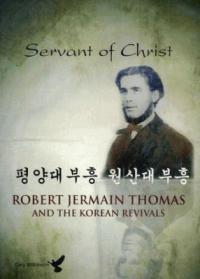 Servant of Christ (DVD)