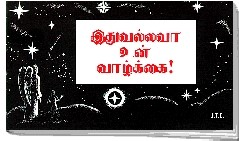 Tracts: Tamil This Was Your Life (Pack of 25) (Tracts)