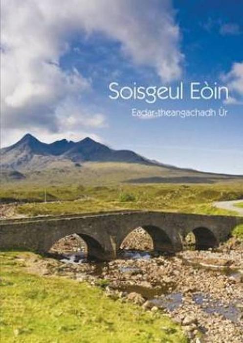 Gaelic Gospel Of John
