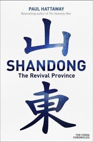 Shandong (Paperback)