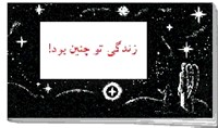Tracts: Farsi This Was Your Life (Pack of 25)