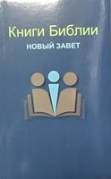 CBE Russian New Testament