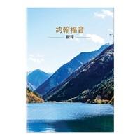 Chinese Gospel According To John