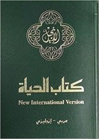 Arabic/English New Testament