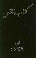 Persian (Farsi) Bible in Today's Persian Version