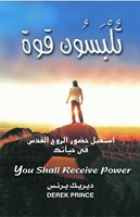 You Shall Recieve Power (Arabic) (Paperback)
