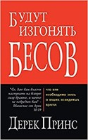 They Shall Expel Demons (Russian) (Paperback)