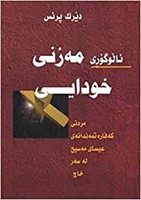 Divine Exchange, The (Sorani) (Paperback)