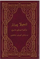 Behdini Kurdish Bible (Hard Cover)