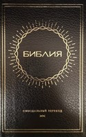 Synodal Russian Bible, Black Bonded Leather, Sun Design (Bonded Leather)