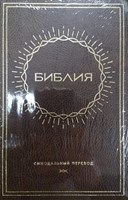 Synodal Russian Bible, Brown Bonded Leather, Sun Design (Bonded Leather)