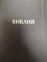 Synodal Russian Bible, Black Bonded Leather (Bonded Leather)