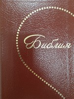 Synodal Russian Bible, Burgundy Bonded Leather, Heart Design (Bonded Leather)