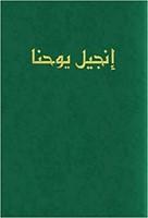 Arabic Gospel of John