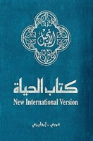 Arabic / English New Testament