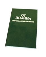 Russian Gospel according to John