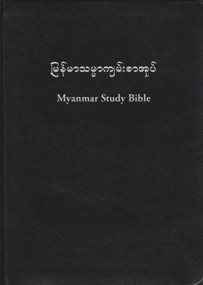 Burmese Study Bible, Black (Myanmar)