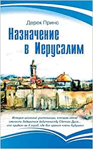 Appointment in Jerusalem (Russian)