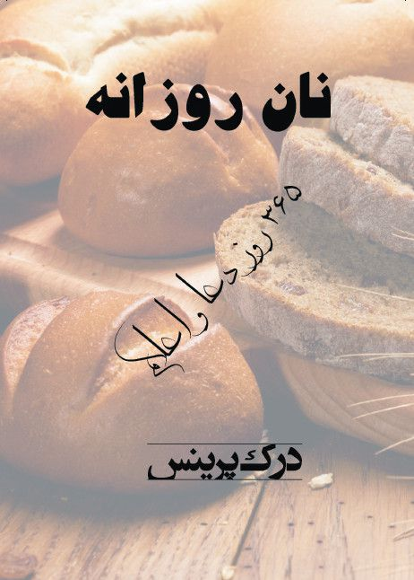 Declaring God's Word (Farsi)