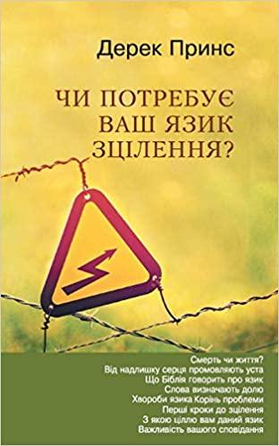 Does Your Tongue Need Healing? (Ukrainian)