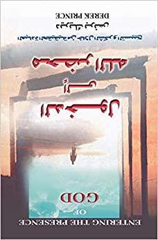 Entering the Presence of God (Arabic)