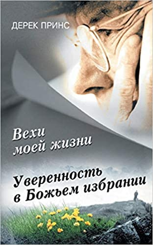 Pages from My Life's Book (Russian)
