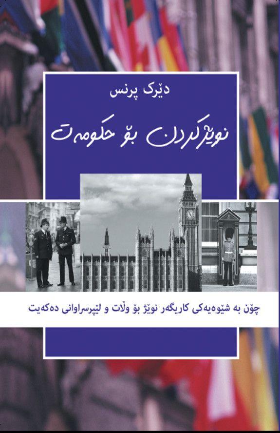 Praying for the Government (Sorani)
