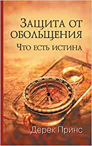 Protection to Deception (Russian)