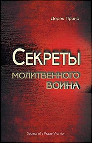 Secrets of a Prayer Warrior (Russian)
