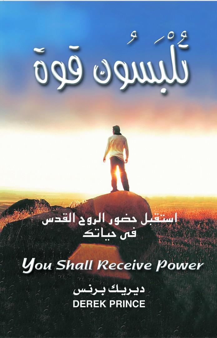 You Shall Recieve Power (Arabic)