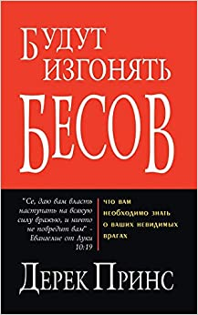 They Shall Expel Demons (Russian)