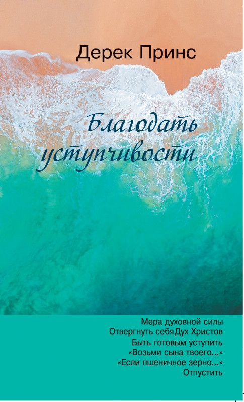 Grace of Yielding, The (Russian)