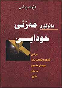 Divine Exchange, The (Sorani)